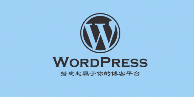wordpress基础配置文件wp-config.php详解