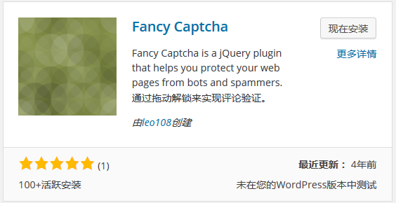 Fancy Captcha插件下载和安装